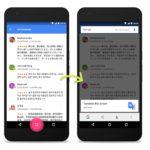 Google Now on Tap ahora traduce desde cualquier app y detecta códigos QR y de barras